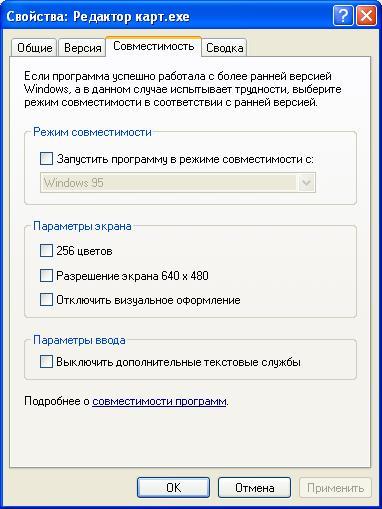 Как сделать на windows 7 совместимость с xp